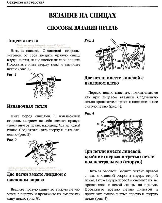 Вязание снятой петлей