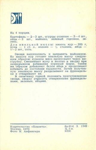 Русская народная кухня блюда рецепты