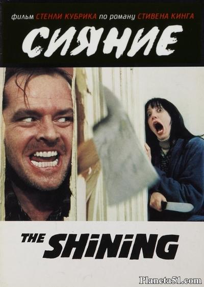 Сияние / The Shining (1980/HDRip/BDRip)