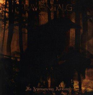Raventale > На хрустальных качелях (2006)
