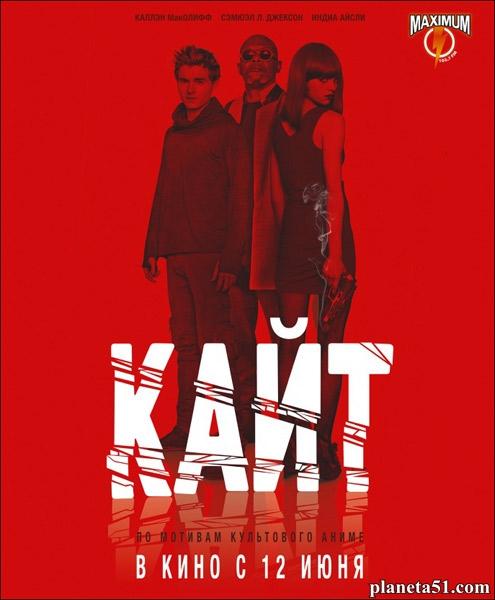 Кайт / Kite (2014/WEB-DL/WEB-DLRip)