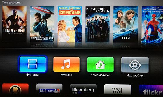 Apple TV, главное меню