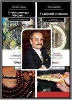 Книга Саидов Голиб - Сборник произведений (12 книг)