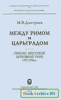 Книга Между Римом и Царьградом. Генезис Брестской церковной унии 1595-1596 гг.