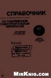 Книга Справочник по современным судостроительным материалам