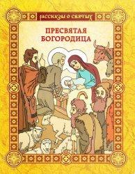 Книга Пресвятая Богородица