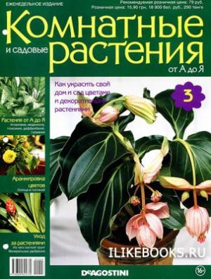 Комнатные и садовые растения от А до Я № 3 2014