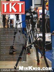 Журнал Техника кино и телевидения №11 2013