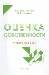 Книга Оценка собственности