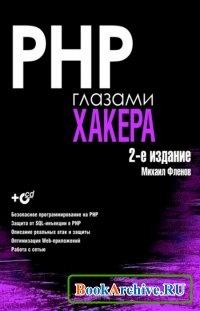 Книга PHP глазами хакера. 2-е издание
