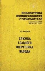 Книга Служба главного энергетика