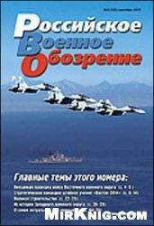 Журнал Российское военное обозрение №9 2014