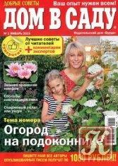 Журнал Книга Дом в саду № 1 2015