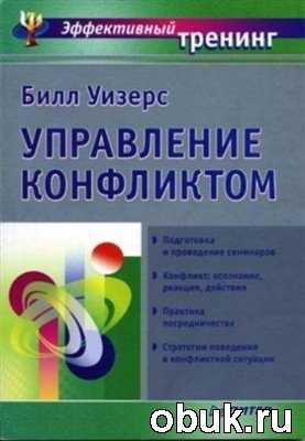 Книга Управление конфликтом