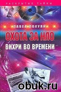 Книга Охота за НЛО. Вихри во времени