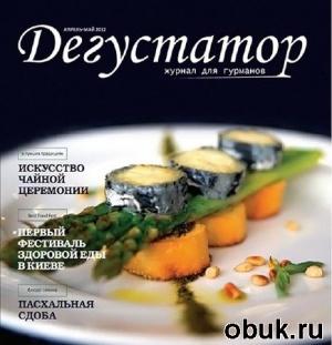 Журнал Дегустатор №1 (апрель-май 2012)