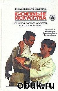 Книга А. Е. Тарас. Боевые искусства. 200 школ боевых искусств Востока и Запада