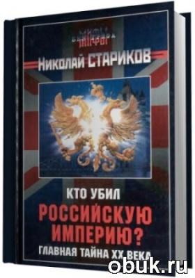 Книга Кто убил Российскую Империю? Главная тайна XX века
