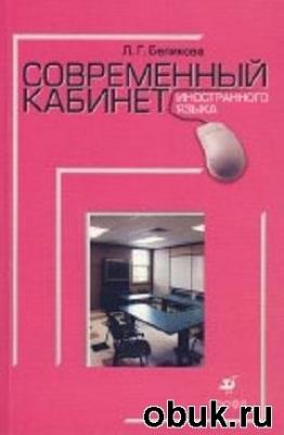 Книга Современный кабинет иностранного языка.