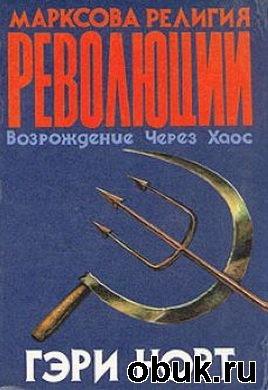 Книга Марксова религия революции. Возрождение через хаос