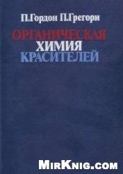 Книга Органическая химия красителей