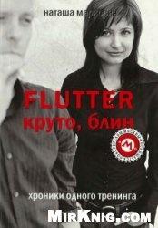 Книга Flutter. Круто, блин. Хроники одного тренинга