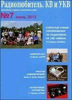 Радиолюбитель. КВ и УКВ. №7,2013