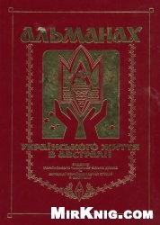 Книга Альманах українського життя в Австралії