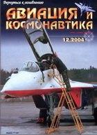 Журнал Авиация и космонавтика №12, 2004