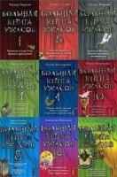 """Книга """"Большая книга ужасов"""" в 38 томах fb2, rtf 17,89Мб"""