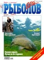 Журнал Рыболов Elite №3 (Май-Июнь) 2011 pdf 73,23Мб