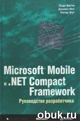 Книга Microsoft Mobile и .Net Compact Framework. Руководство разработчика