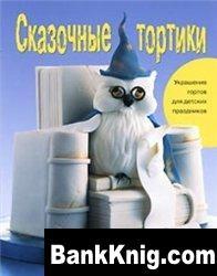 Книга Сказочные тортики djvu 17,5Мб