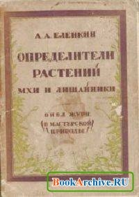 Книга Определители растений. Мхи и лишайники.