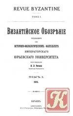 Книга Византийское обозрение. Том 1