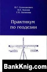 Книга Практикум по геодезии pdf 27,7Мб
