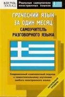 Аудиокнига Греческий язык за один месяц. Самоучитель разговорного языка. Начальный уровень pdf 32Мб