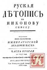 Книга Русская летопись по Никонову списку, Часть 2 до 1237 года  (1768 год издания)