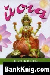 Книга Йога и секреты долголетия djvu 9,3Мб
