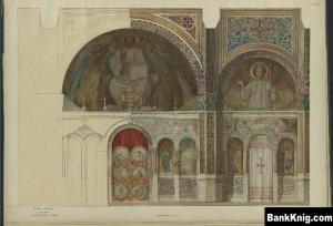 Книга Собрание византийских, грузинских и древнерусских орнаментов и памятников архитектуры jpeg 13Мб