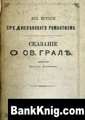 Книга Из истории средневекового романтизма. Сказание о св. Грале pdf 12,94Мб