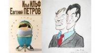 Аудиокнига Илья Ильф, Евгений Петров - Весельчак (Аудиокнига)  165,12Мб