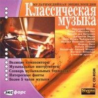 Книга Классическая музыка. Мультимедийная энциклопедия iso 387Мб