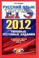 Книга ЕГЭ 2012. Русский язык. Типовые тестовые задания pdf 5Мб