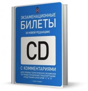 Книга Экзаменационные билеты ПДД категории CD для экзамена ГИБДД с изменениями от 20.11.2010г. (PDF)