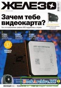 Журнал Железо №11 (ноябрь 2012).