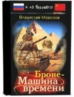Книга Владислав Морозов - Броне-Машина времени rtf 5,85Мб