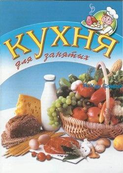Книга Кухня для занятых
