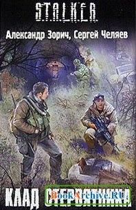 Книга Клад стервятника (Аудиокнига).