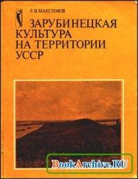 Книга Зарубинецкая культура на территории УССР.